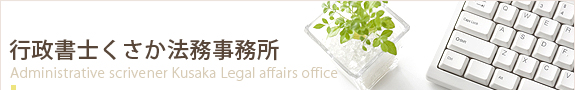特定商取引法に基づく表記 岡山県備前市 相続 遺言